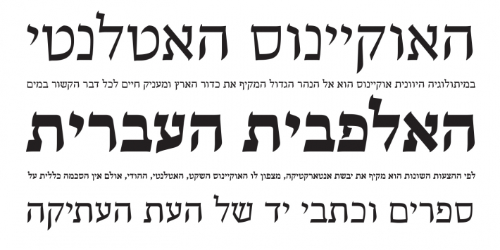 Escritura Hebrew Font Free by Vanarichiv » Font Squirrel